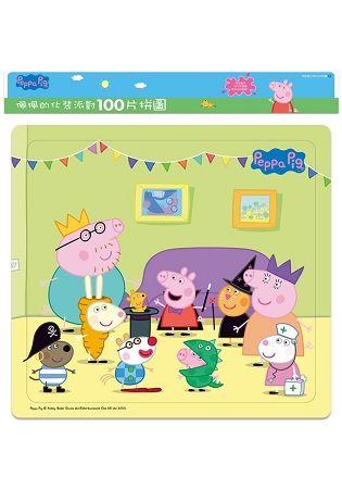粉紅豬佩佩的化裝派對(100片拼圖)