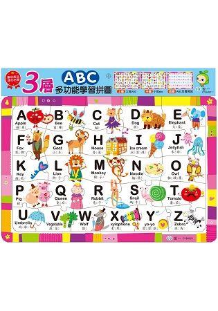 ABC三層多功能學習拼圖