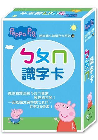 Peppa Pig粉紅豬小妹:ㄅㄆㄇ識字卡