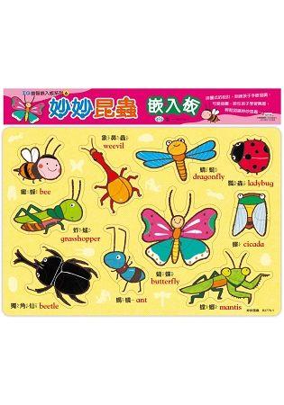妙妙昆蟲嵌入板