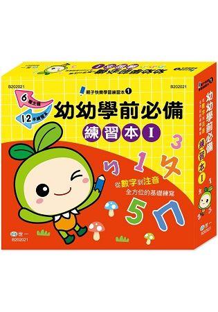 幼幼學前必備練習本(Ⅰ)十二本(盒裝)