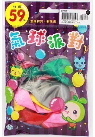 10吋珠光圓形氣球10入