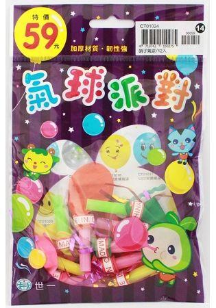 哨子氣球12入