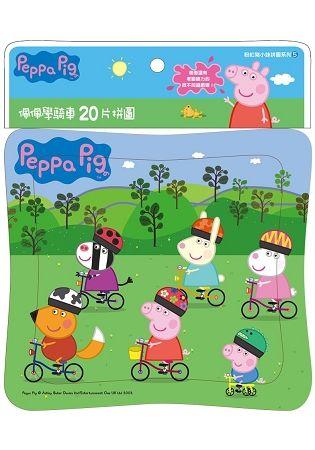 粉紅豬小妹20片拼圖:佩佩學騎車