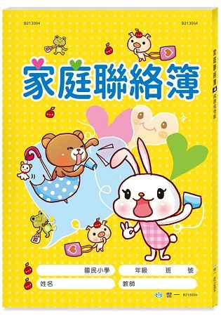 家庭聯絡簿(成語佳句版)