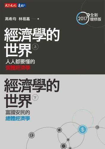 經濟學的世界(上)(下)套書