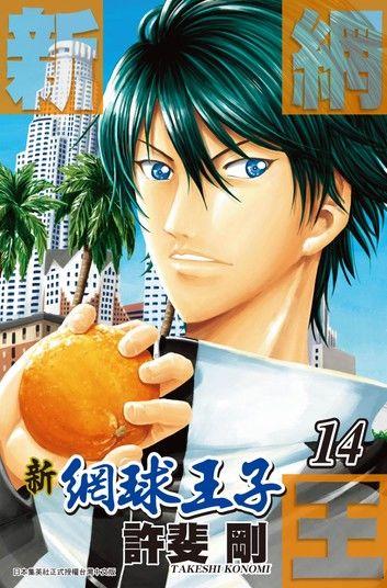 新網球王子14