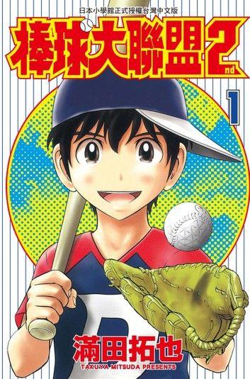 棒球大聯盟2nd(1)
