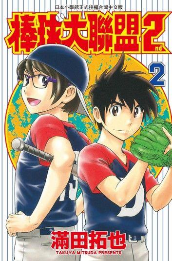 棒球大聯盟2nd(2)
