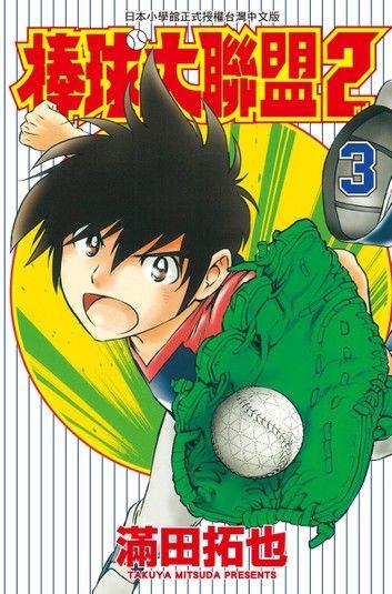 棒球大聯盟2nd(3)