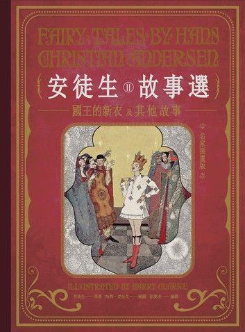 安徒生故事選(二):國王的新衣及其他故事【名家插畫版】