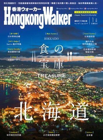 Hong Kong Walker 147期