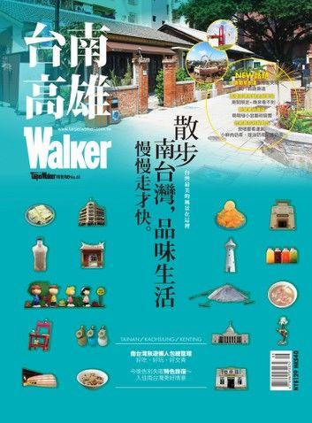 台南高雄Walker(SP No.61)