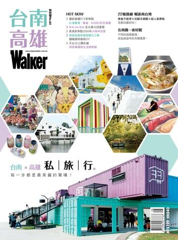 台南高雄Walker(SP No.65)