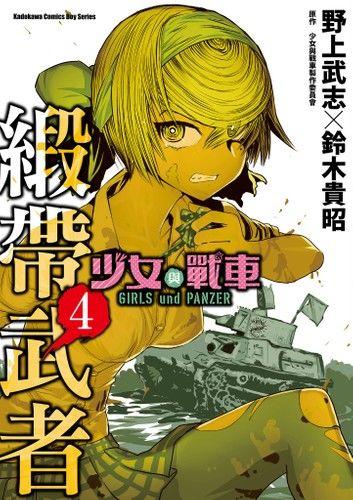 少女與戰車 緞帶武者 (4)