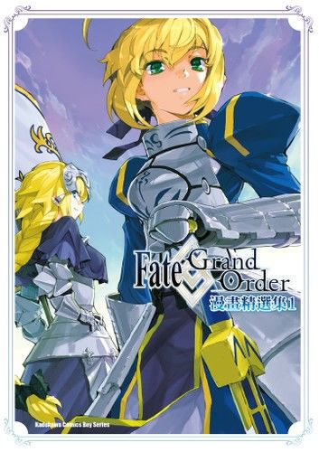 Fatet/Grand Order漫畫精選集 (1)