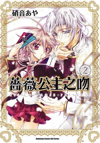 薔薇公主之吻 (2)