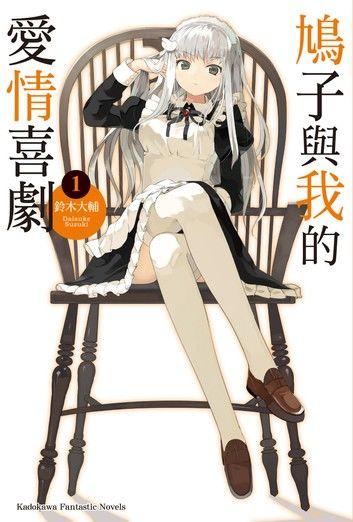 鳩子與我的愛情喜劇 (1)