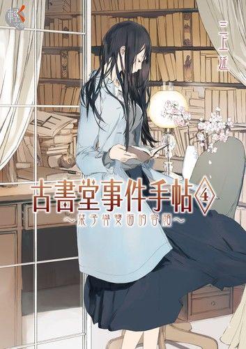 古書堂事件手帖 (4)
