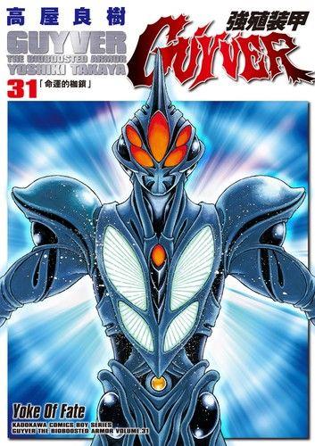 強殖裝甲GUYVER (31)