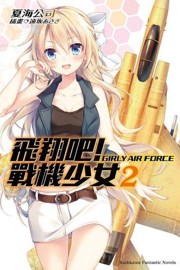 飛翔吧!戰機少女 (2)
