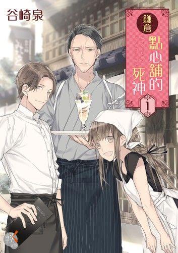 鎌倉點心舖的死神 (1)