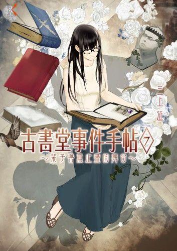 古書堂事件手帖 (7)