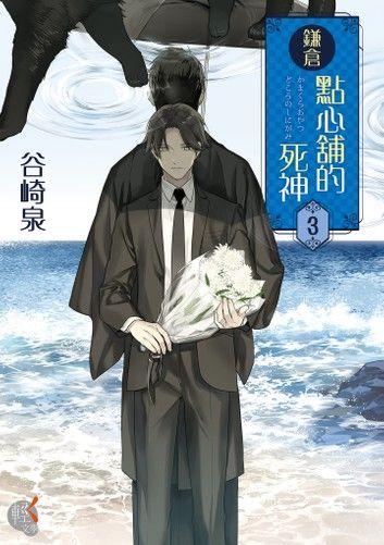 鎌倉點心舖的死神 (3)