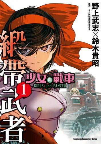 少女與戰車 緞帶武者 (1)