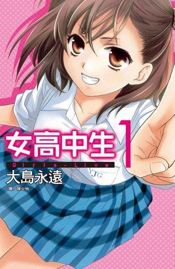 女高中生Girls-Live (1)