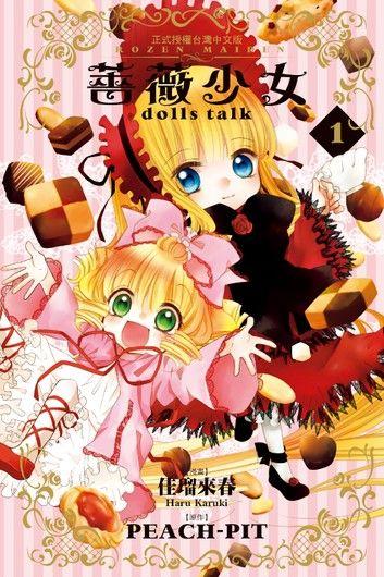 薔薇少女 dolls talk 1