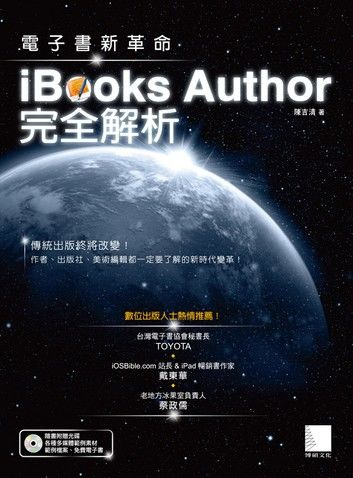 電子書新革命-iBooks Author完全解析