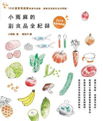 小雨麻的副食品全紀錄 《2015全新增修版》