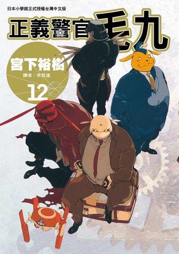 正義警官 毛九 (12)