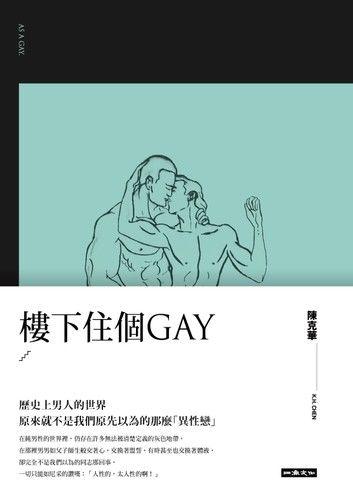 樓下住個GAY