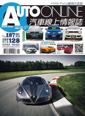 AUTO-ONLINE汽車線上情報誌2018年05月號(No.187)