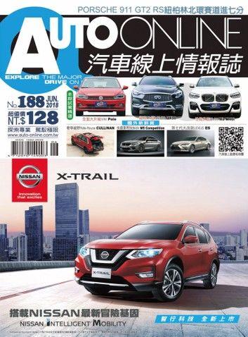 AUTO-ONLINE汽車線上情報誌2018年06月號(No.188)