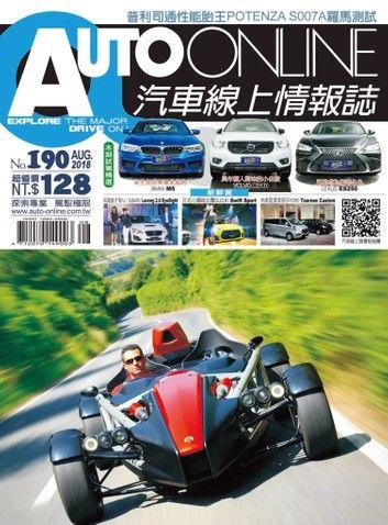 AUTO-ONLINE汽車線上情報誌2018年08月號(No.190)