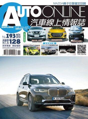 AUTO-ONLINE汽車線上情報誌2018年11月號(No.193)