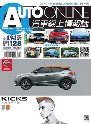 AUTO-ONLINE汽車線上情報誌2018年12月號(No.194)
