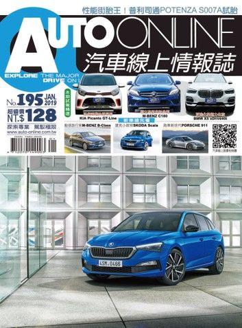 AUTO-ONLINE汽車線上情報誌2019年01月號(No.195)