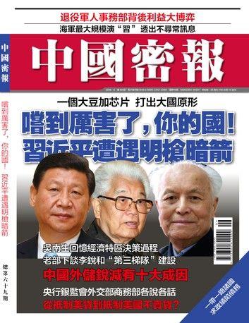 《中國密報》第69期