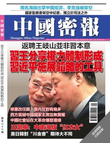 《中國密報》第68期