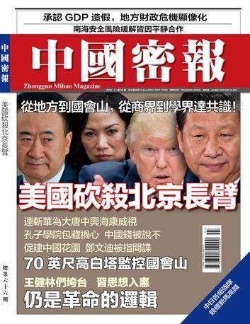 《中國密報》第66期
