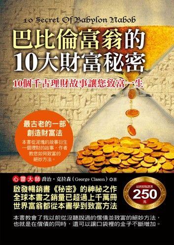 巴比倫富翁的10大財富祕密
