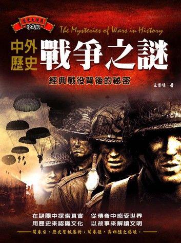 中外歷史戰爭之謎