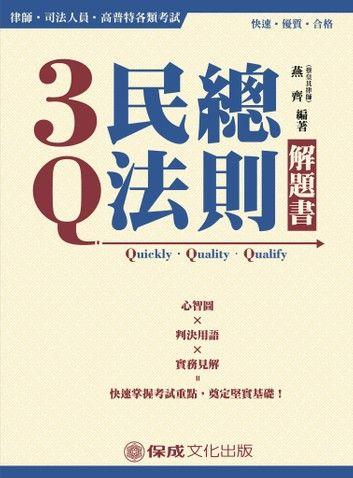 1B319-3Q民法總則-解題書