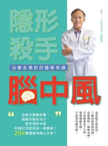 隱形殺手腦中風:治療及預防的醫學奇蹟