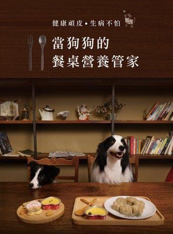 當狗狗的餐桌營養管家:健康頑皮,生病不怕