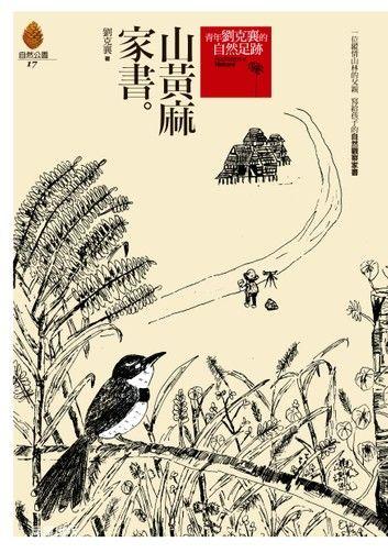 山黃麻家書[增修版]